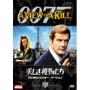 007/美しき獲物たち デジタルリマスター・バージョン<初回生産限定版>