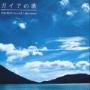 木村恭子 (木屋響子)/ガイアの歌 [XECY-1001]