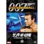 007/サンダーボール作戦 デジタルリマスター・バージョン<初回生産限定版>
