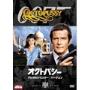 007/オクトパシー デジタルリマスター・バージョン<初回生産限定版>
