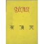 有頂天/BECAUSE [CDSOL-1147]