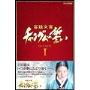 宮廷女官 チャングムの誓い DVD-BOX I