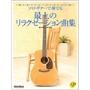 末原康志/ソロ・ギターで奏でる最上のリラクゼーション曲集 CD付  [9784845614936]