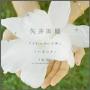 矢井田瞳/I Love Youの形/ハネユメ [ZZCD-80024]