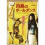灼熱のポールダンス コレクターズ・エディション