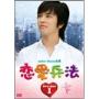 John-Hoon/恋愛兵法 DVD-BOX I [PCBP-62028]
