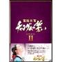 宮廷女官 チャングムの誓い DVD-BOX II