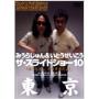 みうらじゅん/みうらじゅん&いとうせいこう ザ・スライドショー10 Rock'n Roll Sliders JAPAN TOUR 2007 東京公演 みうらさん、やりすぎだよ! [PCBE-52400]