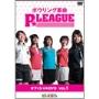 ボウリング革命 P★LEAGUE オフィシャルDVD VOL.1 [BNDB-0004]
