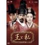オ・マンソク/王と私 第一章 後編 DVD-BOX [PCBP-61976]