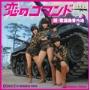 続歌謡曲番外地 恋のコマンド [CDSOL-1268]
