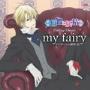 緑川光/my fairy ~「伯爵と妖精」EDテーマ/エドガー(CV:緑川光) [PCCG-90014]