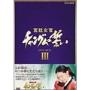 宮廷女官 チャングムの誓い DVD-BOX III
