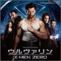 「ウルヴァリン : X-MEN ZERO」オリジナル・サウンドトラック