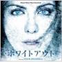 「ホワイトアウト」 オリジナル・サウンドトラック