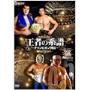 新日本プロレス創立35周年記念DVD 王者の系譜 ~チャンピオン列伝~ [AKBD-16011]