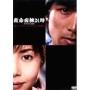 救命病棟24時スペシャル2005 第1シリーズディレクターズカット特別版