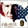 「正義のゆくえ I.C.E.特別捜査官」オリジナル・サウンドトラック