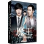 魔王 MAKING FILM DVDプレミアムBOX(5枚組)  [4DVD+CD]