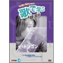 Lee Dong Gun/歌で学ぶ韓国語 -イ・ドンゴン「僕の願いが天に届くように」- [AVBF-26907]