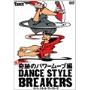 DANCE STYLE BREAKERS 完全攻略!奇跡のパワームーブ編 [VWD-330]