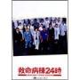 救命病棟24時 第3シリーズ DVD-BOX(6枚組)