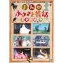 松島トモ子/まんが・ふるさと昔話 西日本編 3 [TSDV-60819]