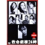 救命病棟24時 スペシャル2002