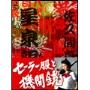 長澤まさみ/セーラー服と機関銃 DVD-BOX(4枚組) [TCED-0045]
