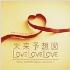 未来予想図 LOVE LOVE LOVE~吉田美和オルゴール作品集 [DLOW-723]