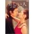 田村正和/美しい人 DVD-BOX(4枚組) [STDS-5047]