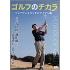 永井延宏/ゴルフのチカラ Vol.2 フェアウェイウッド&アイアン編 [TSA-25]