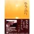 阿久悠/瀬戸内三部作メモリアル DVD-BOX(3枚組) [PCBP-61880]