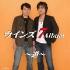 ウインズ/ウインズ 7 Album 道 [WINDS-7]