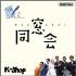 K-Shop/「同窓会」オリジナル・サウンドトラック [WMP-2011]