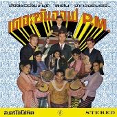 The Son Of P.M./ヘイ・クローン・ヤオ! : エッセンシャル・コレクション・オブ・モダナイズド・タイ・ミュージック・フロム 1960s [EM-1090CD]