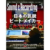 Sound & Recording Magazine 2018年3月号