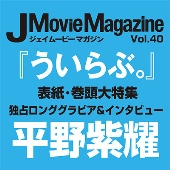 J Movie Magazine Vol.40