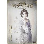 音楽劇『モンテ・クリスト伯~黒き将軍とカトリーヌ~』公演DVD