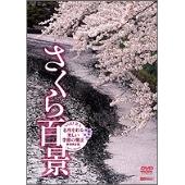 シンフォレストDVD さくら百景 名所を彩る美しい季節の魔法・新撮完全版 SAKURA - Cherry Blossom [SDB-01]