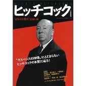 ヒッチコック(KAWADE夢ムック 文藝別冊)