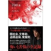 700番 第一巻