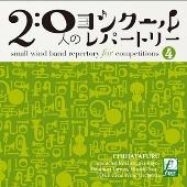 20人のコンクールレパートリー Vol.4: ちはやふる