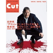 Cut 2017年10月号