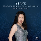 イザイ: 無伴奏ヴァイオリン・ソナタ全曲(未完の新発見ソナタも含む)