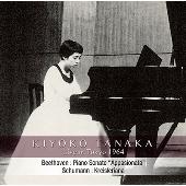 ベートーヴェン: ピアノ・ソナタ第23番「熱情」、シューマン: クライスレリアーナ