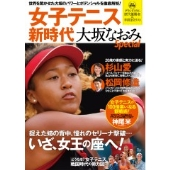 女子テニス新時代 大坂なおみSpecial