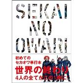 『世界の終わり』 SEKAI NO OWARI