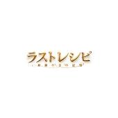ラストレシピ ~麒麟の舌の記憶~ 豪華版