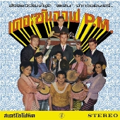 The Son Of P.M./ヘイ・クローン・ヤオ! : エッセンシャル・コレクション・オブ・モダナイズド・タイ・ミュージック・フロム 1960s [EM-1090LP]